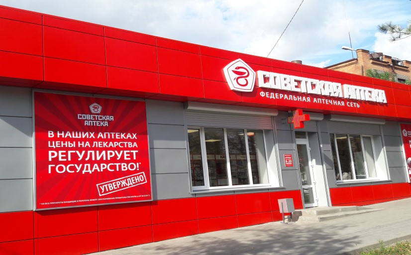 Soviet pharmacy