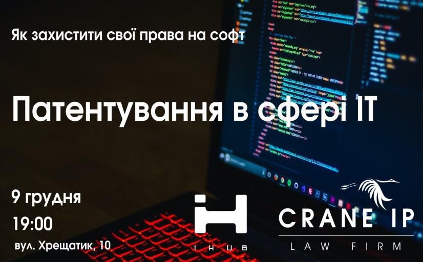 Софт патентирование Crane IP