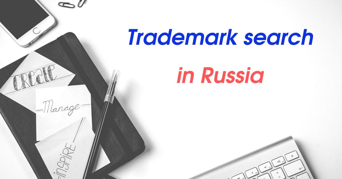 Trademark search Russia