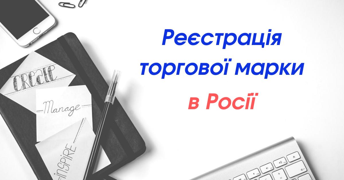 Реєстрація торгової марки в Росії
