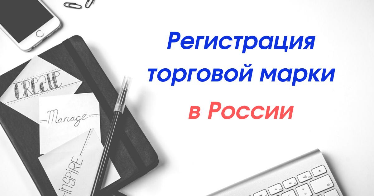 Регистрация торговой марки в России